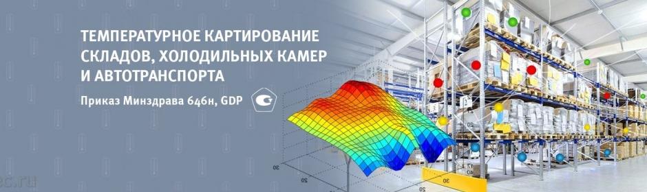 Температурное картирование складов, холодильных камер согласно Приказа Минздрава 646н