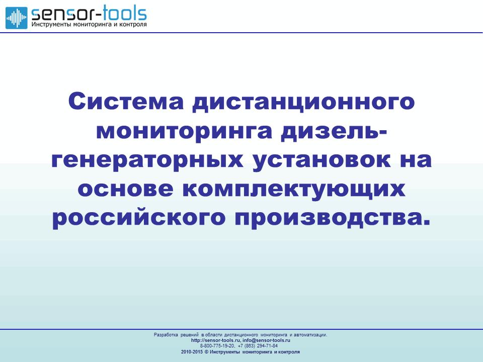 Система диспетчеризации дизель-генераторов, мониторинг генераторов, мониторинг дгу