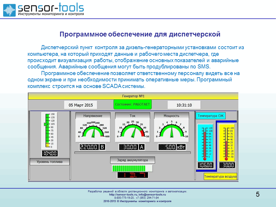 Программное обеспечение для системы мониторинга дизель-генераторов, Система диспетчеризации дизель-генераторов, мониторинг генераторов, мониторинг дгу