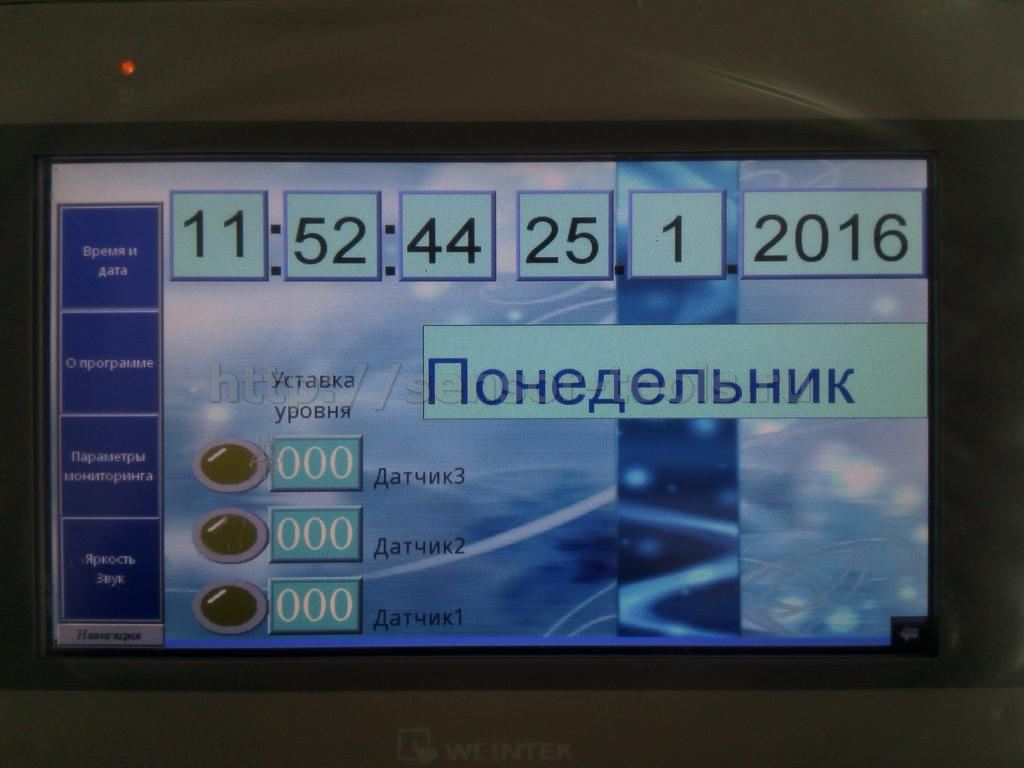 Экран с настройками мониторинга
